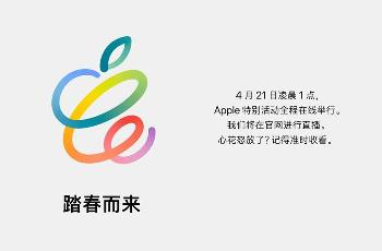 苹果将于4月20日举行产品发布会,4月21日踏春而来