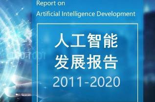 中国人工智能专利申请量世界第一