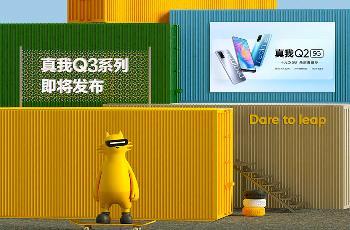千元机皇 realme Q3 系列官宣,搭载天玑 1100