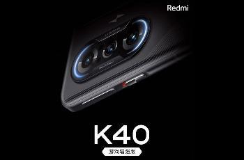 Redmi游戏手机命名为K40游戏增强版,4月27日发布
