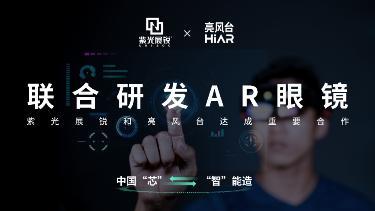 紫光展锐宣布将与亮风台在AR领域展开合作,共同研发5G AR智能眼镜