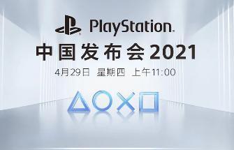 4月29日见!索尼PS5国行正式官宣 网友:还好没放弃