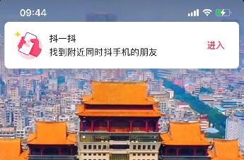 """抖音新功能上线:类似于微信的""""摇一摇""""功能"""