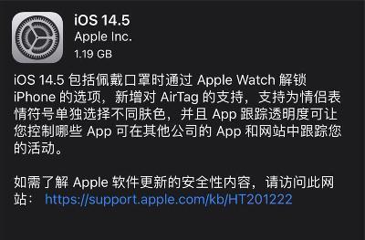 iOS14.5正式版描述文件下载