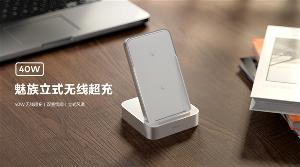 魅族立式无线超充 40W 将于 4 月 29 日开售,售价 199 元