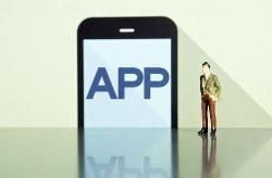 5月1日正式施行!明确App收集个人信息范围