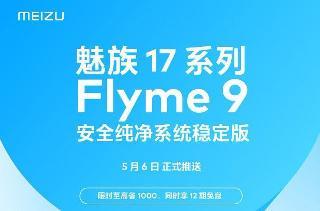 魅族17系列用户有福了!Flyme 9稳定版5月6日正式推送