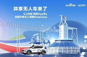 百度Apollo宣布开放无人驾驶Robotaxi,5月2日起可预约体验