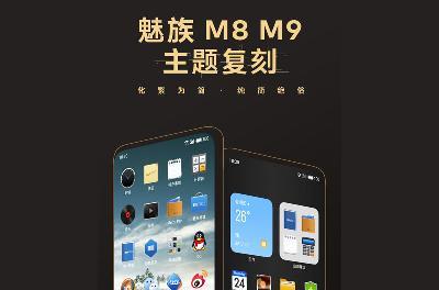 爷青回:Flyme上架魅族M8、M9经典主题