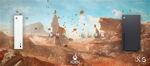 PS5最强对手来了!Xbox官微发文:新主机国行版即将到来