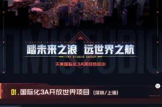 腾讯天美大转变:正式发力国际化 3A 游戏大作