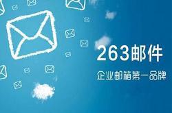 """263 企業郵箱""""崩了"""",網友:收發不了郵件,感覺損失幾個億"""