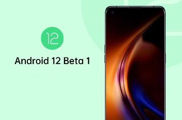 Android 12 beta 适配机型名单汇总,看看有你的手机吗?