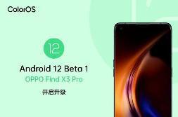 OPPO Find X3 Pro 首发适配 Android 12 Beta 1:聚焦系统 UI 与隐私安全