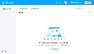 """百度网盘官方微博放出预告称,将于5月20日上线""""工作空间""""功能。"""