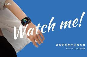 魅族智能手表外观公布: 5 月 31 日发布