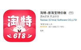 """""""淘宝特价版""""宣布品牌升级:APP 正式更名为""""淘特"""""""