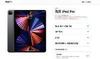 史上最強平板:M1芯片新iPad Pro近乎無敵:頂配近兩萬