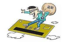 银行卡被盗刷可向银行索赔 权威规定一锤定音