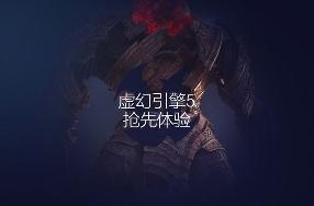 Epic推出虚幻引擎 5 ,明日开启,抢先体验计划