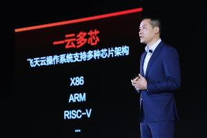 阿里云宣布全面兼容X86、ARM、RISC-V等多种芯片架构