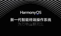 九联科技:目前公司基于鸿蒙系统的投入开发未形成相关销售收入