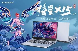 七彩虹将星 X15 AT 系列游戏本正式开售:i7 版到手价 7399 元起