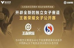 王者荣耀将有女子公开赛 为全球女子电子竞技运动发展开了先河