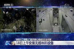 中国航天员18日上午将安装无线WiFi设备:能随时与地面视频通话