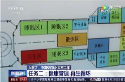中国空间站操作界面满满都是中文语言,开启属于中国的空间站时代