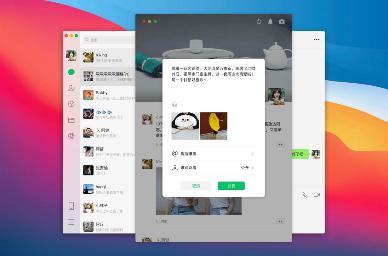 微信 macOS 版 3.11 正式版:可发布朋友圈、浏览朋友圈相册