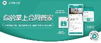 微信电子签功能再更新,支持微信端签署租房合同