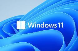 微软解释Windows 11最低配置要求:提高安全性,提高99.8%无崩溃体验