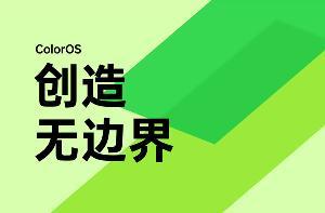 ColorOS 12爆料:融合氧 OS,采用Flyme、MIUI元素