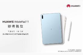 华为MatePad 11官宣:7月6日见,搭载HarmonyOS 2