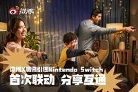 新增社交场景 微博支持国行Nintendo Switch分享功能