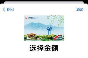 Apple Pay上线泉城通,免费开卡