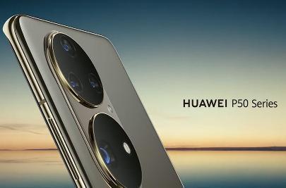 消息称华为 P50 Pro 前期搭载麒麟 9000 ,后期换成高通骁龙芯片