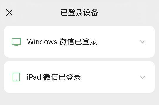 微信支持手机、iPad、PC三端同时登录