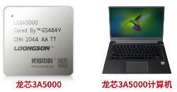 龙芯中科发布首款自助指令系统龙芯处理器3A5000