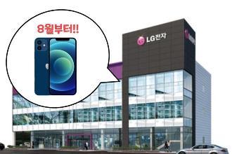 LG在8月开始,在韩国线下店售卖苹果旗下产品