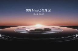 荣耀Magic 3系列有望8月发布,对标华为 P50
