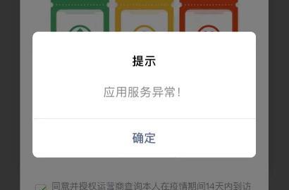 行程卡查询量突增导致服务器崩了,中国信通院回应:正在全力优化