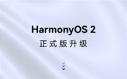 鸿蒙OS 2 正式版升级进展,已有65款机型开启升级