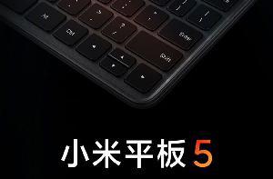 小米平板 5 真容:超窄边框全面屏,支持外接键盘