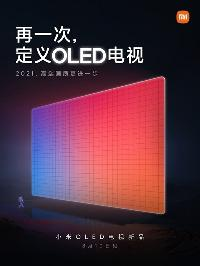第二代小米OLED电视预热,拥有55英寸和65英寸尺寸
