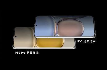 华为P50 Pro售后配件价公布:一块屏幕2479元