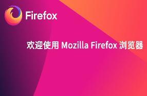 Firefox 火狐浏览器 91.0.0 官方正式版发布