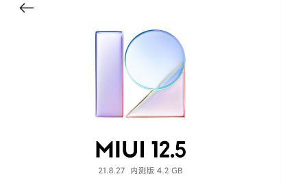 小米 11 灰度推送 MIUI 12.5 内测版:基于 Android 12