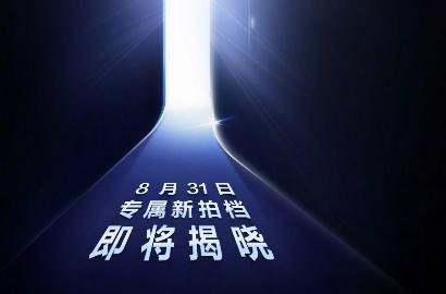 华为新品预热:8月31日,专属新拍档即将揭晓